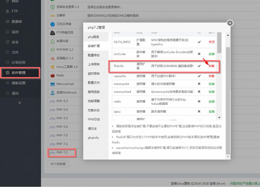 php拓展-fileinfo安装