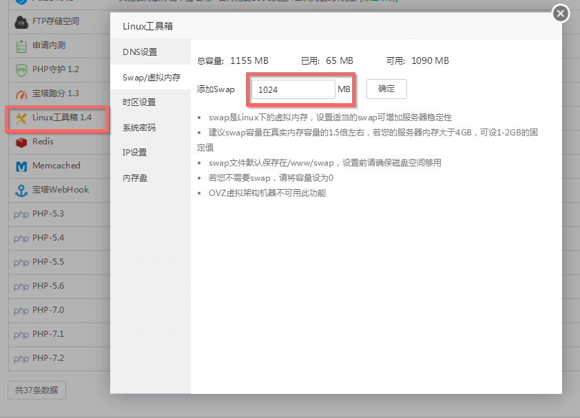 php拓展-Linux虚拟内存设置