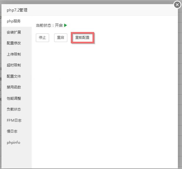 php拓展-PHP重载配置