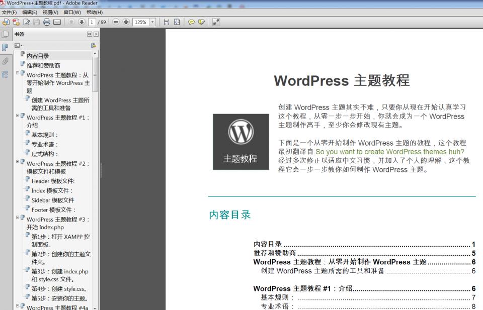 wordpress主题制作教程