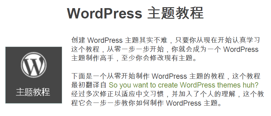 wordpress主题教程