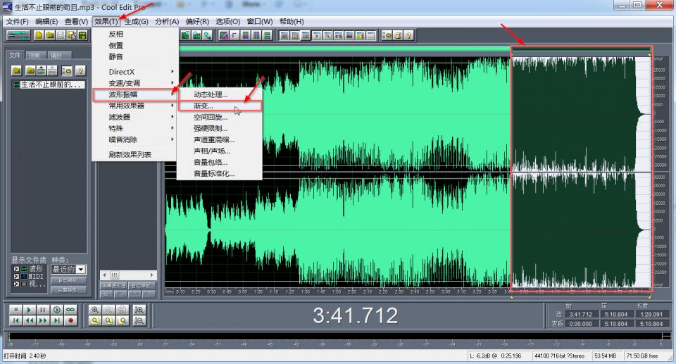 Cool-Edit-Pro进入淡入淡出设置